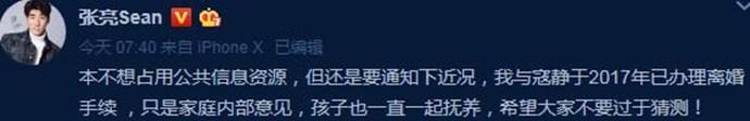 张亮宣布与寇静已离婚