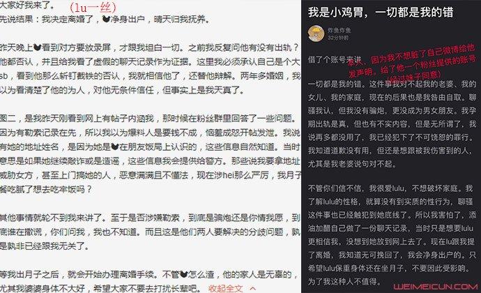 网红lu一丝宣布离婚