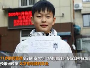 11岁少年大学毕业 别人家的孩子何宜德走红