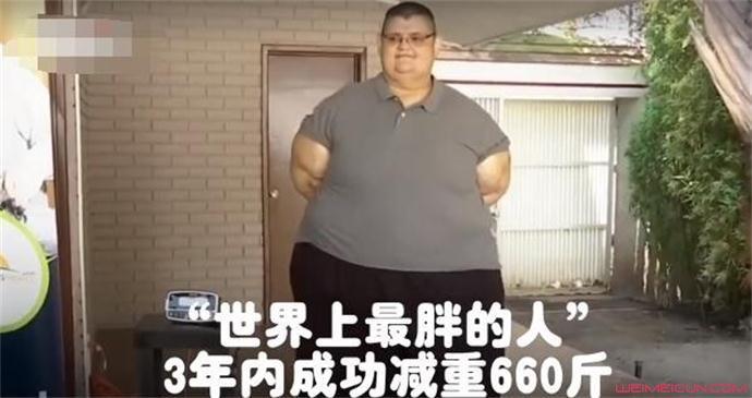 世界最胖的人减重660斤