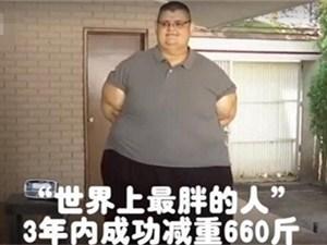 世界最胖的人减重660斤 揭秘他是怎么减肥成功的