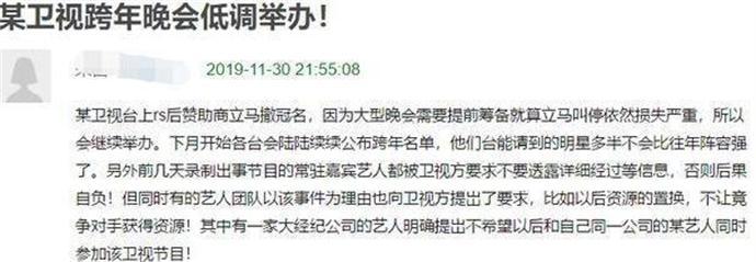 网曝浙江跨年低调举行