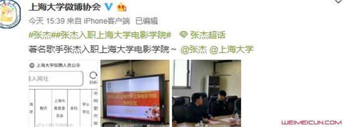 张杰正式入职上海大学电影学院