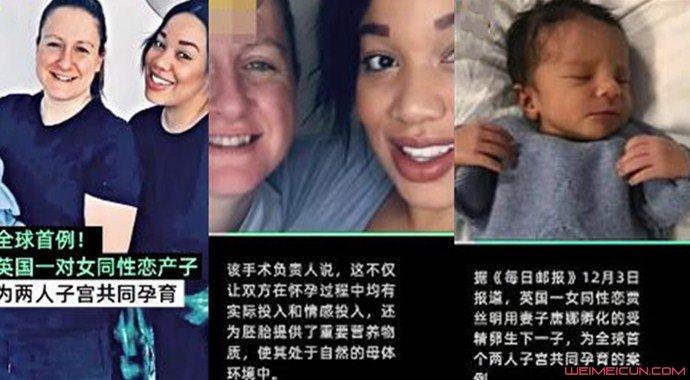 全球首例共享母亲