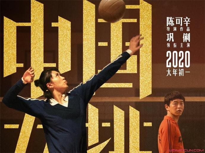 电影中国女排什么时候上映