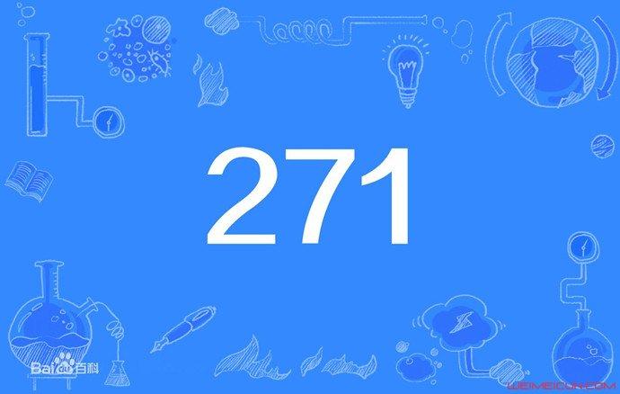 271是什么意思