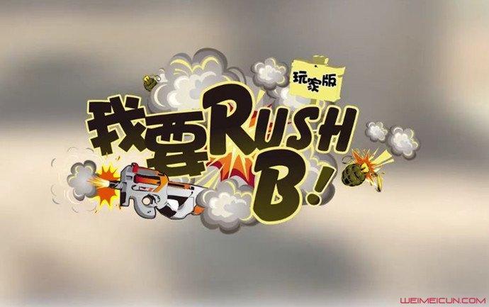 rush b是什么梗