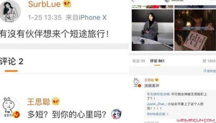 网红SurbLue和王思聪什么关系
