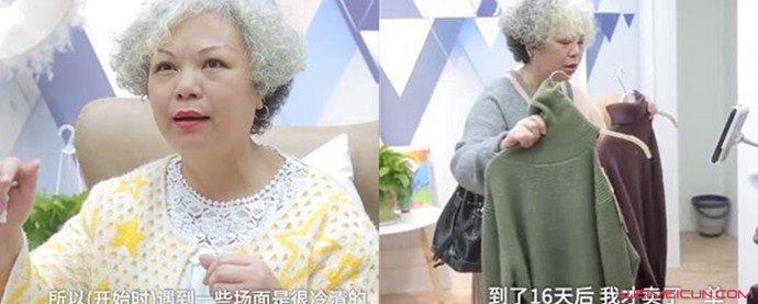60岁奶奶成带货主播