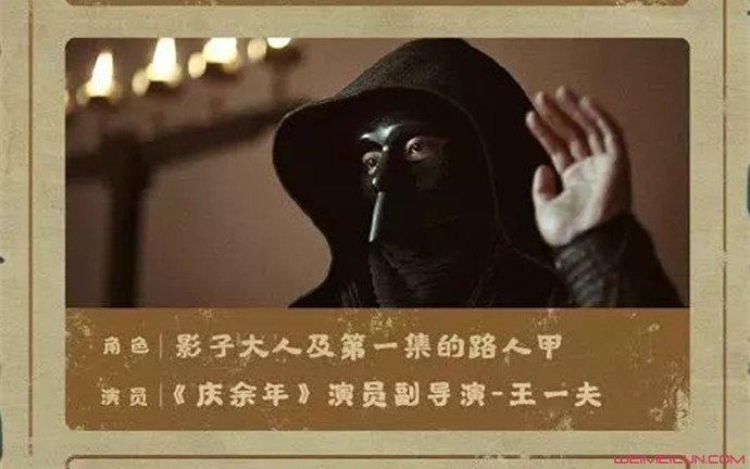 庆余年影子大人是谁