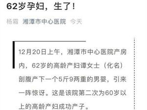 湖南62岁孕妇产子 过程很艰辛一边是祝福一边是心疼