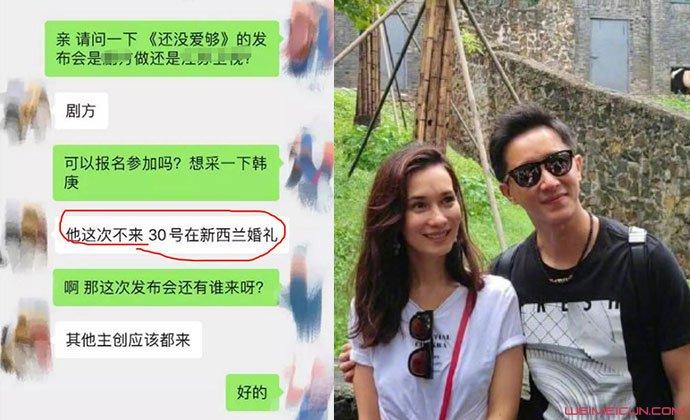 网曝韩庚卢靖姗结婚