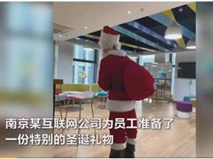 全年12天带薪失眠假 这一公司的圣诞礼物引众人羡慕