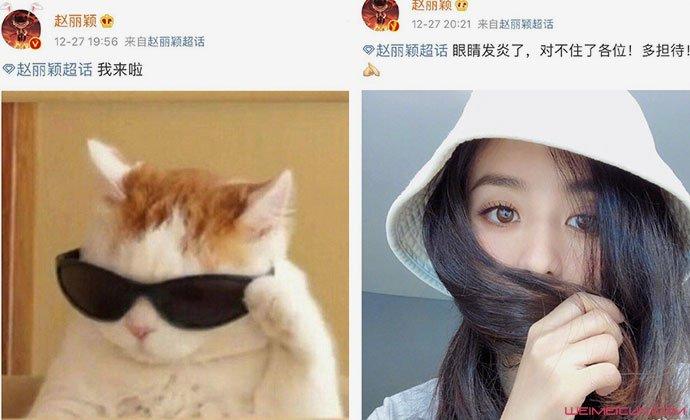 赵丽颖空降微博超话
