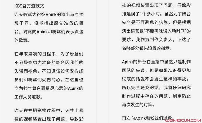 KBS向Apink道歉全文