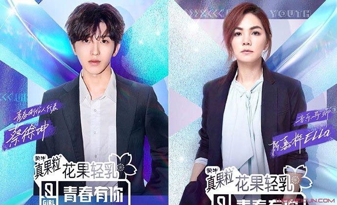 青你2蔡徐坤和陈嘉桦