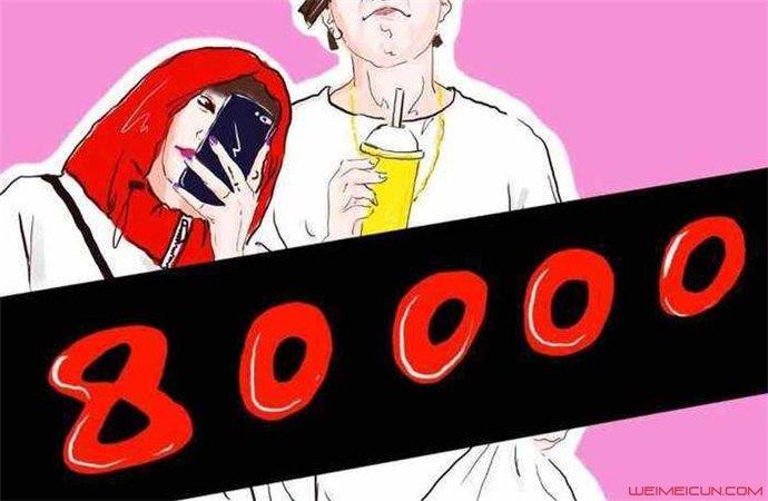 80000为什么被禁了