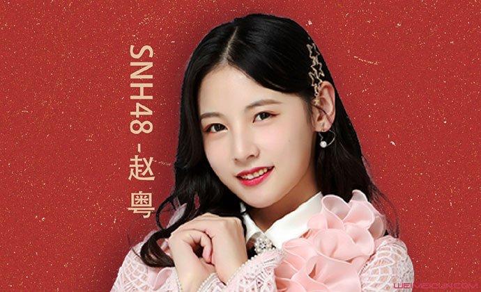 SNH48赵粤个人资料