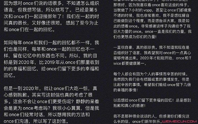 MOMO恋情曝光后发文