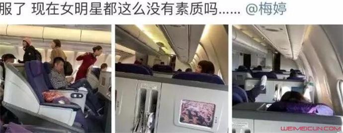 梅婷脚踩飞机显示屏