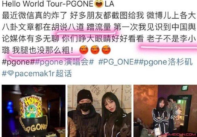 PGone新女友diss李小璐?