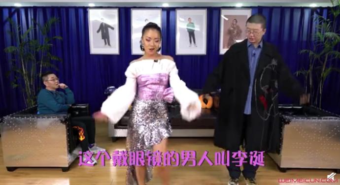 王菊教李诞跳舞