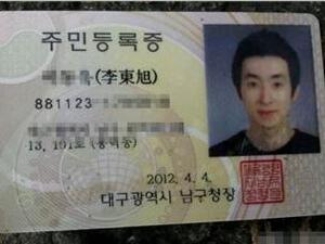 韩国人身份证上为什么有汉字?
