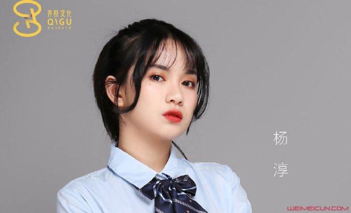 齐鼓文化练习生杨淳