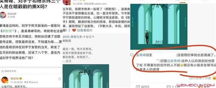 吴青峰刘宇宁杨宗纬怎么了