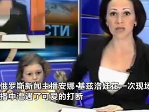 直播新闻被娃打断 天真女儿的一句话让主播无奈笑了