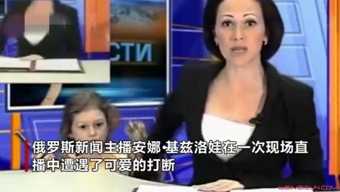 直播新闻被娃打断
