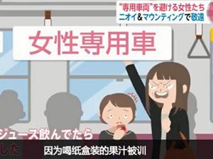 日本女性不满专用车厢 原因有这几点网友直