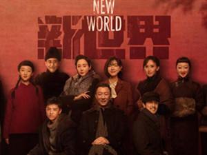 新世界电视剧和红色什么关系 披露这两部剧