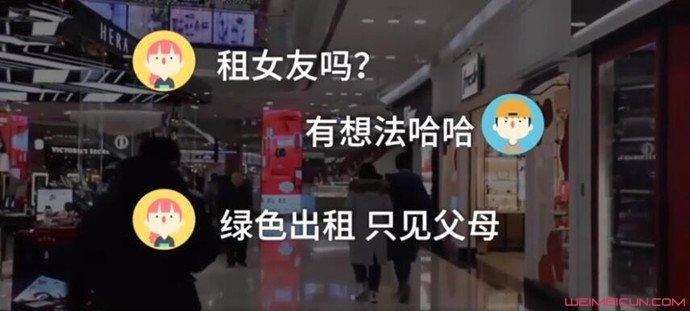 春节租赁男女友 详细情况揭晓看来还是真诚为妥(原创)