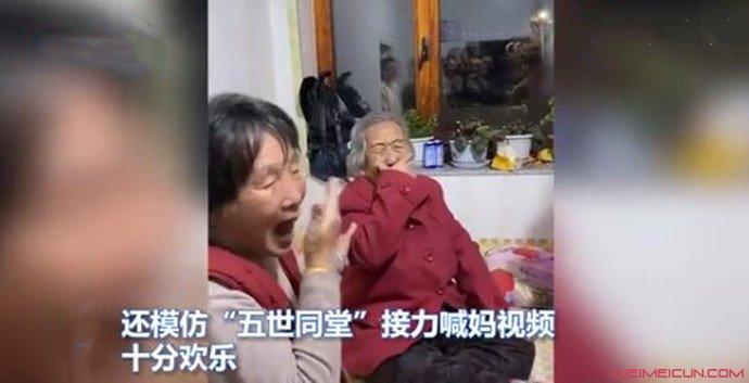 为101岁老人庆生视频走红