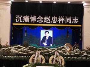 赵忠祥追悼会举行 众好友送其最后一程同是
