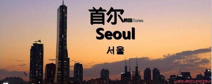 为什么年轻人喜欢韩国