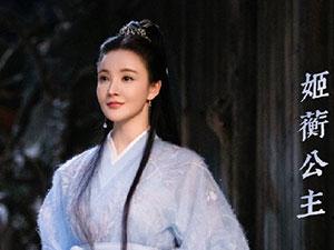 三生三世枕上书姬蘅是谁演的 扮演者刘玥霏