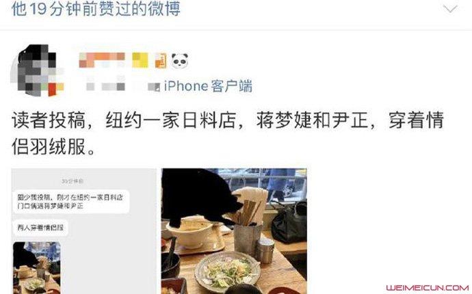 尹正蒋梦婕恋情曝光