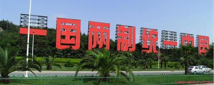 香港为什么要实行一国两制