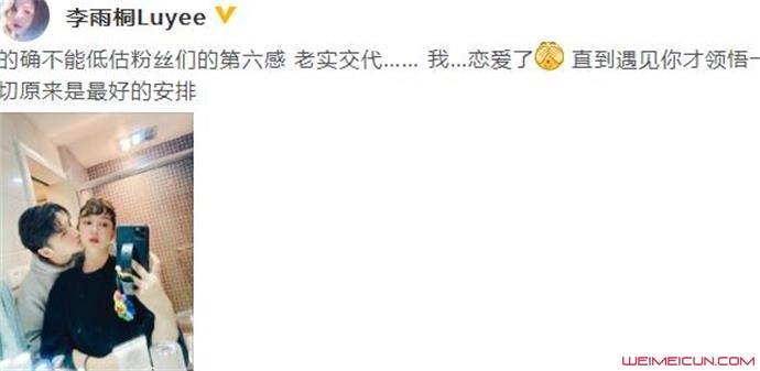 李雨桐男友是谁