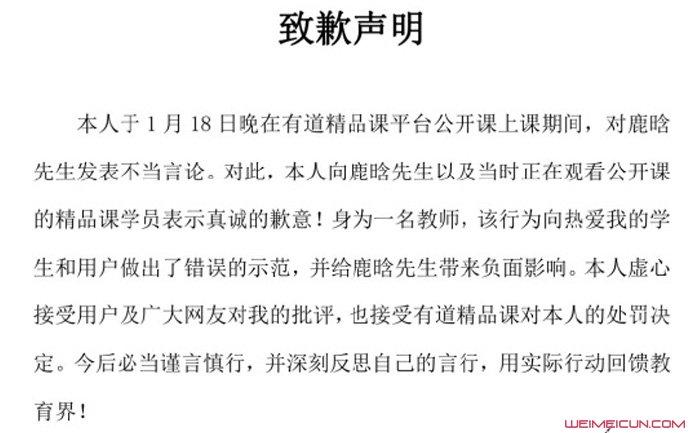英语老师向鹿晗道歉