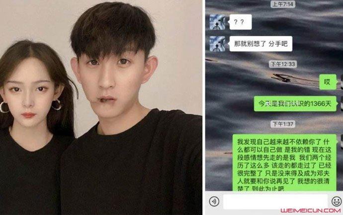 网红邓川周周分手