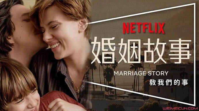 婚姻故事宣布改档