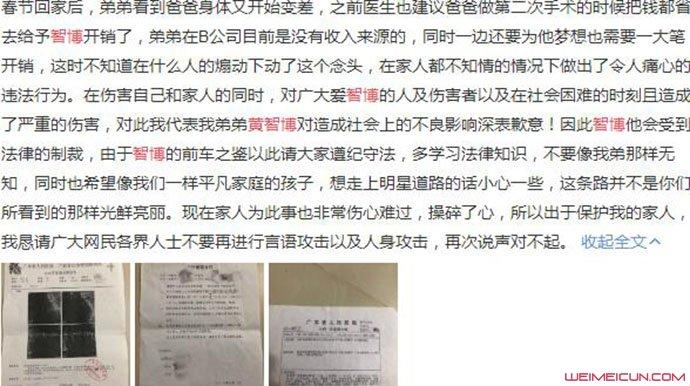黄智博姐姐发文内容截图
