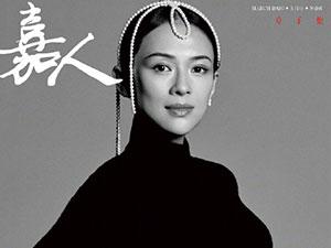 章子怡孕肚封面曝光 登嘉人3月刊封面其主题