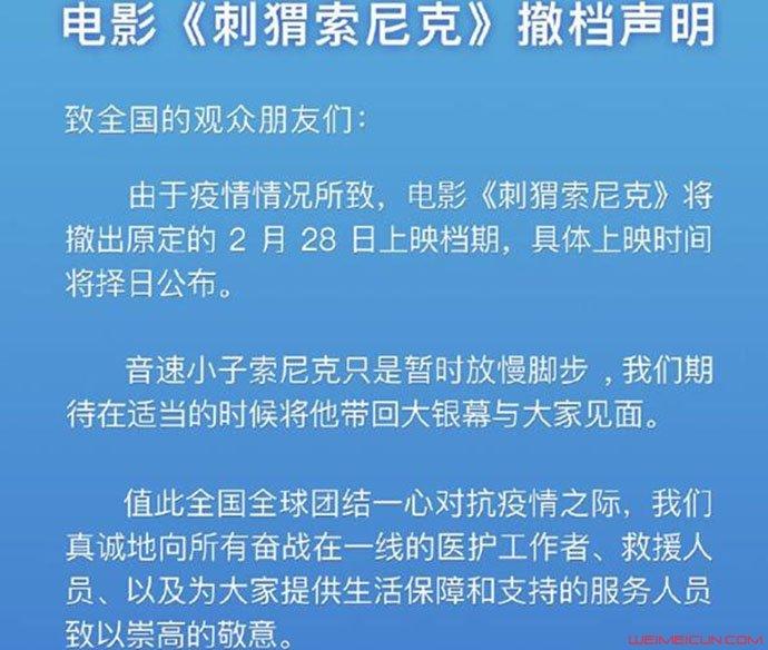 官方宣布撤档内容截图