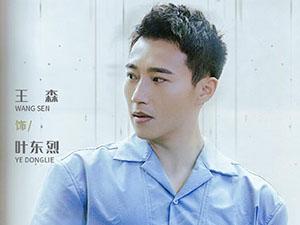 完美关系叶东烈谁演的 饰演者王森详细资料背景起底不简单