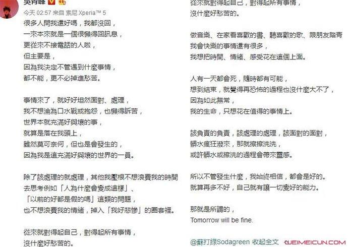 吴青峰发文内容截图