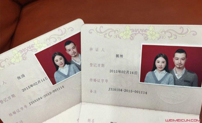 张洁和郭帅结婚